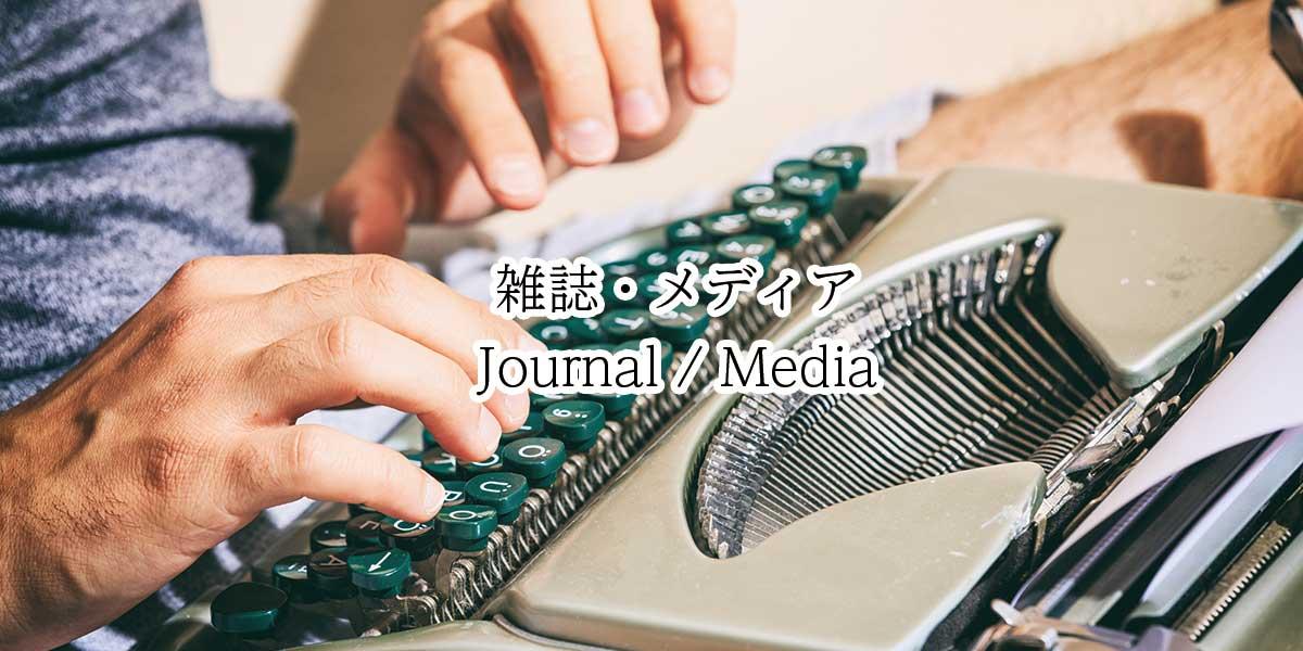 雑誌・メディア