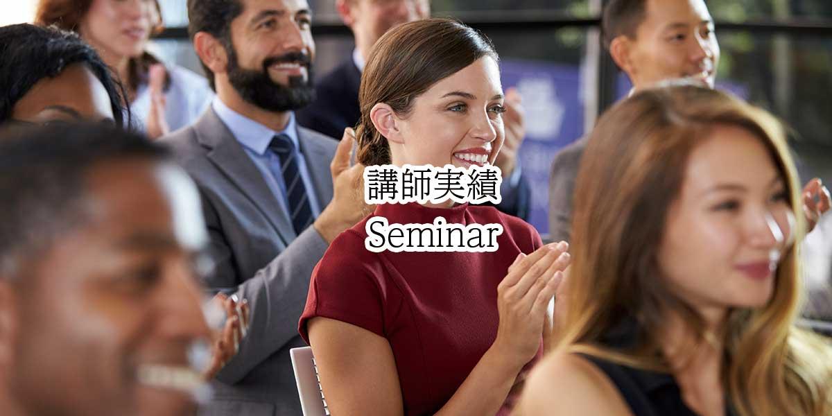 セミナー講師実績